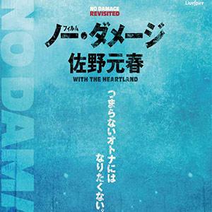 フィルム・ノー・ダメージ : 佐野元春 & THE HEARTLAND